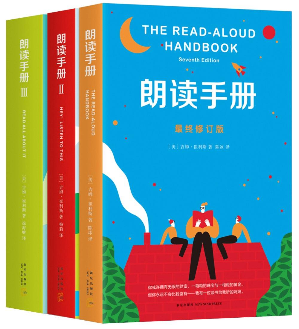 朗读手册(2016版三册套书)
