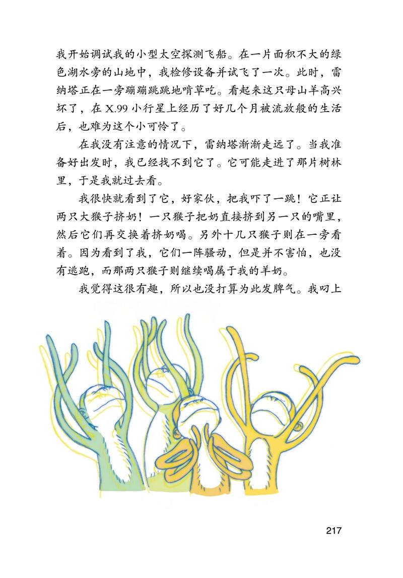 洋葱头儿童文学精选(全7册)