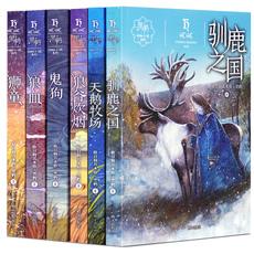 黒鹤动物小说(全6册)