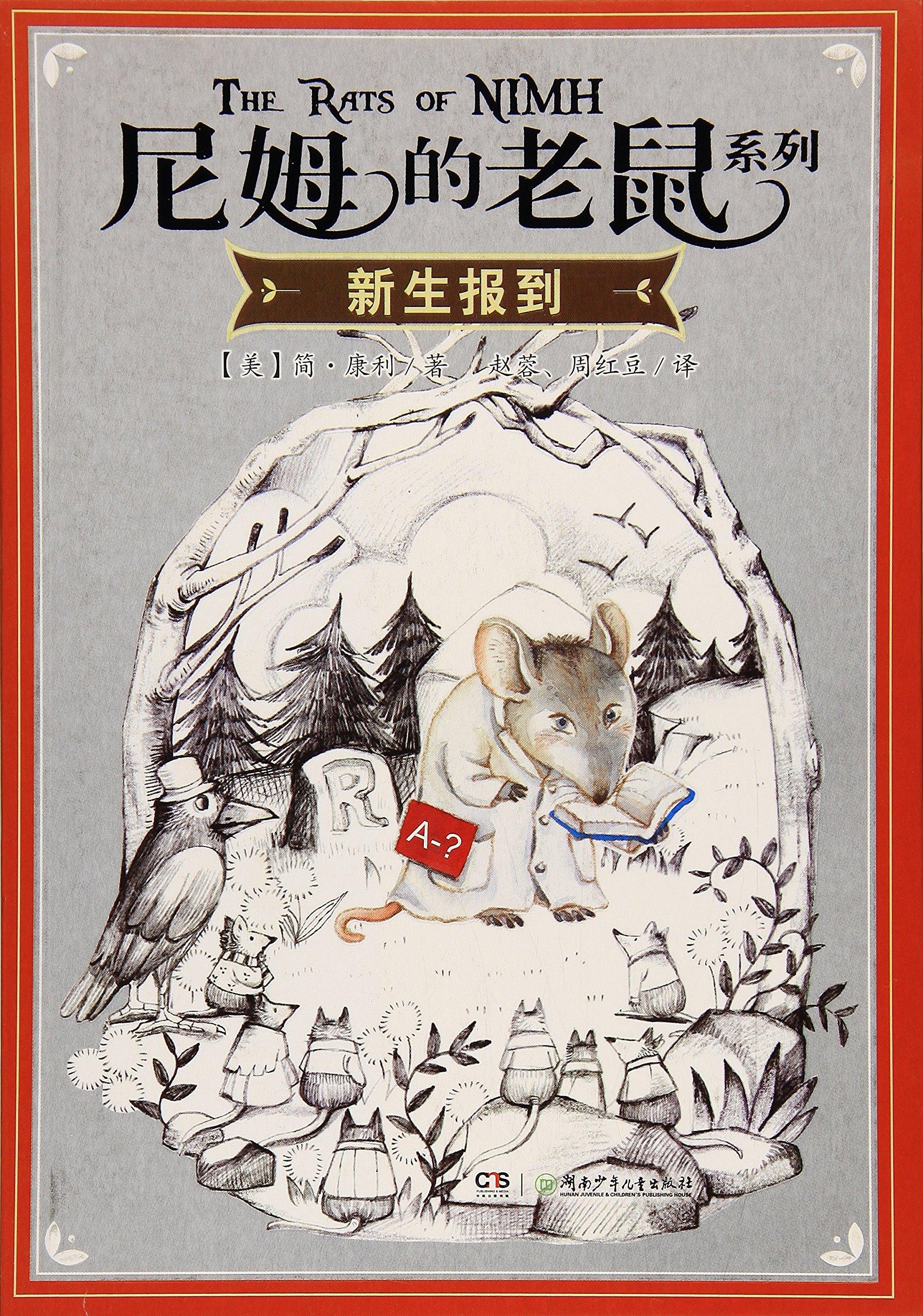 尼姆的老鼠系列(全3册)