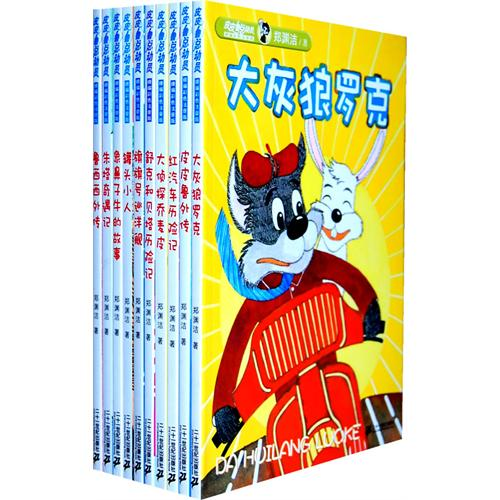 皮皮鲁总动员(全10册)