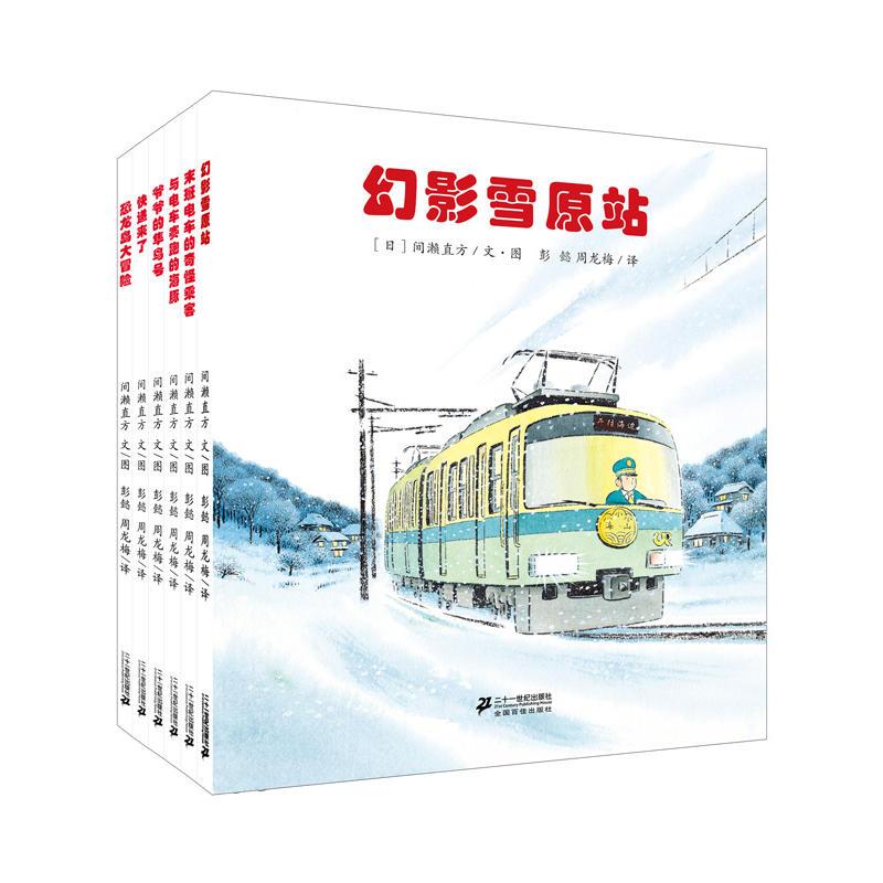"""""""开车出发""""交通工具绘本(第一辑+第二辑全13册)"""