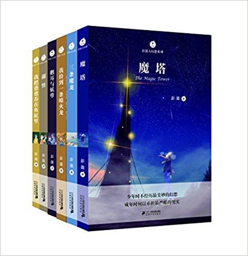 彭懿大幻想系列(共6册)