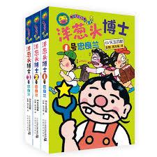 洋葱头博士系列(全3册)