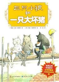 三只小狼和一只大坏猪