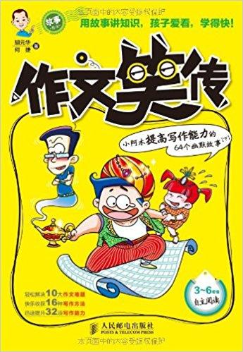 作文笑传- 小阿木提高写作能力的64个幽默故事 (下)