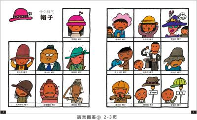 语言真奇妙:语言图鉴(全4册)
