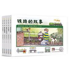 彼得小铁路系列(全5册)