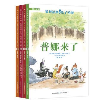 狐狸福斯和兔子哈斯(第二辑全4册)