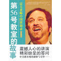 第56号教室的故事-雷夫老师中国讲演录