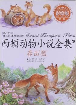 西顿动物小说全集 6.春田狐(彩绘版)
