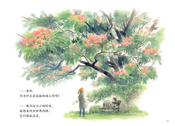 一棵知道很多故事的树