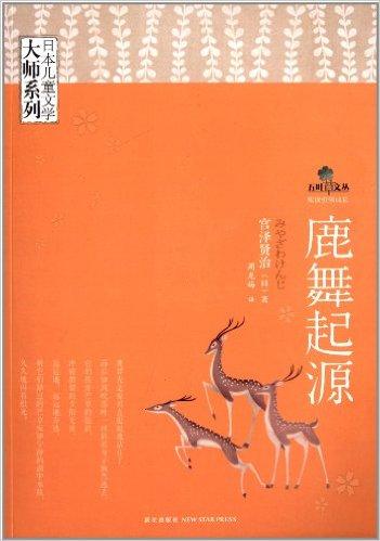 日本儿童文学大师系列:鹿舞起源