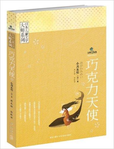 日本儿童文学大师系列:巧克力天使