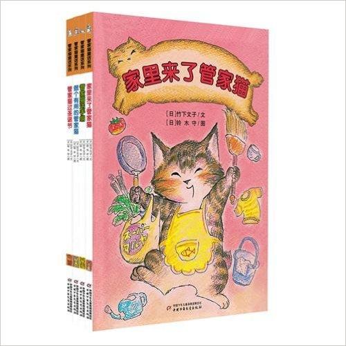 管家猫童话系列(全4册)