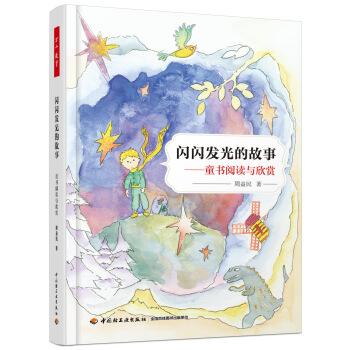 闪闪发光的故事:童书阅读与欣赏