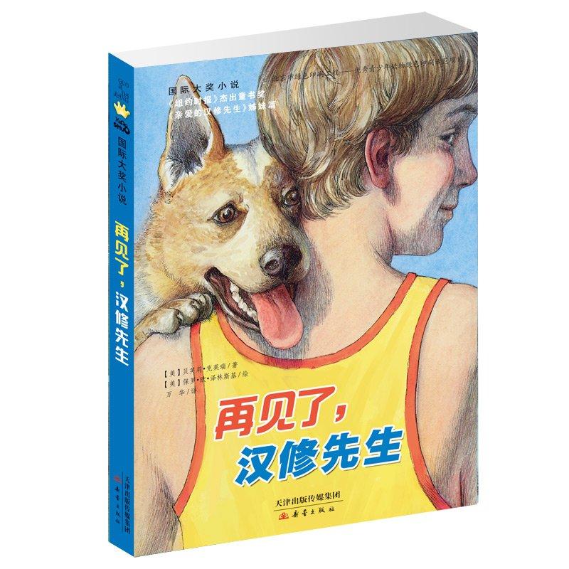国际大奖小说:再见了汉修先生