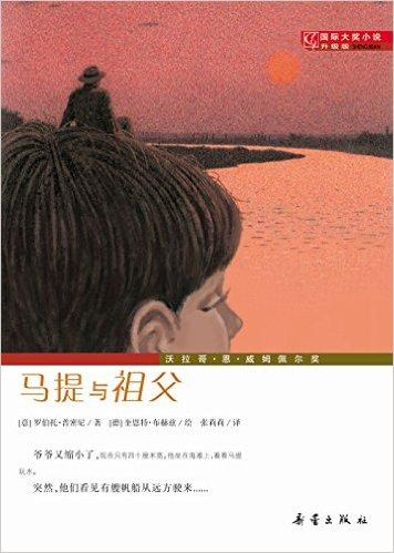 国际大奖小说:马提与祖父