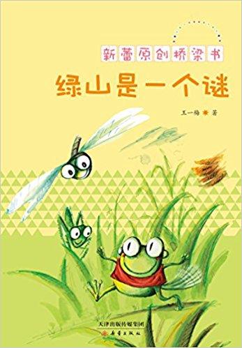 新蕾原创桥梁书:绿山是一个谜