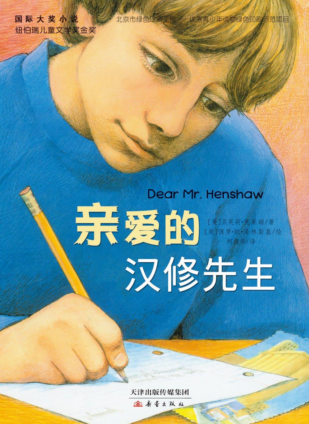 国际大奖小说:亲爱的汉修先生