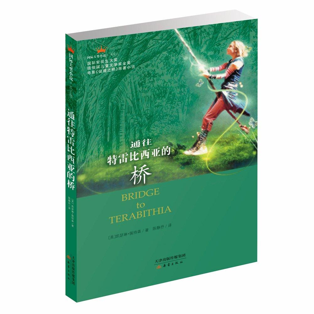 国际大奖小说:通往特雷比西亚的桥