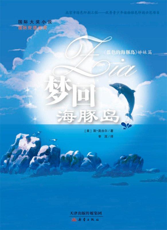 梦回海豚岛