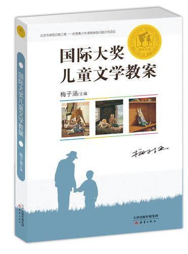 国际大奖儿童文学教案