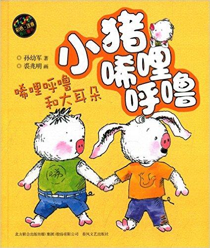 小猪唏哩呼噜--唏哩呼噜和大耳朵(彩色注音版)