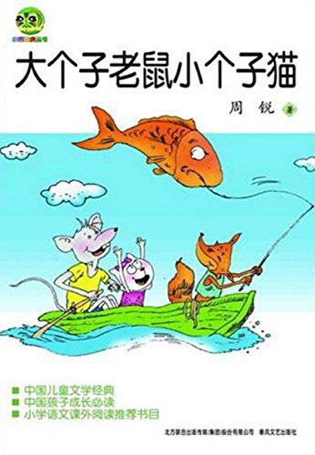 小布老虎丛书:大个子老鼠小个子猫