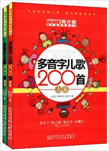 多音字儿歌200首(全2册)