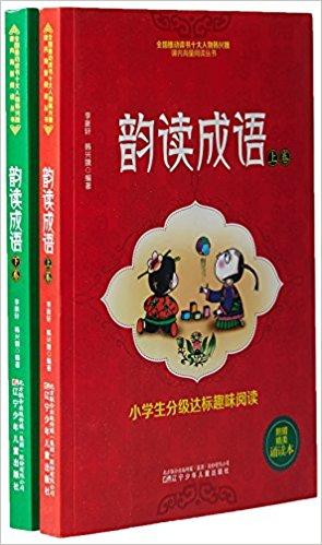 韵读成语(全2册)
