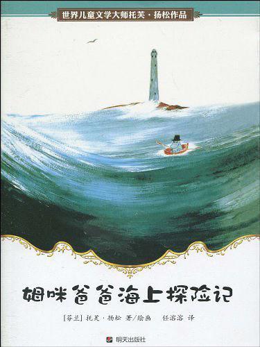 世界儿童文学中国大师托芙·扬松:姆咪爸爸海上探险记