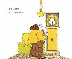 金老爷买钟