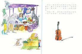 派克的小提琴