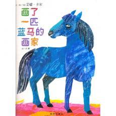 画了一匹蓝马的画家