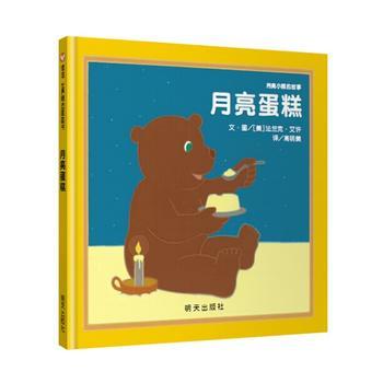 月亮小熊的故事:月亮蛋糕