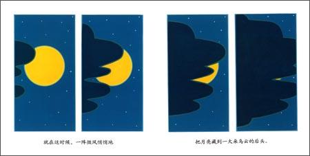 月亮小熊的故事:月亮捉迷藏