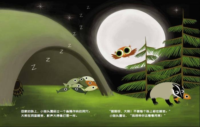 小猫头鹰的夜游