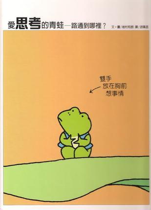 爱思考的青蛙 - 路通到哪里?