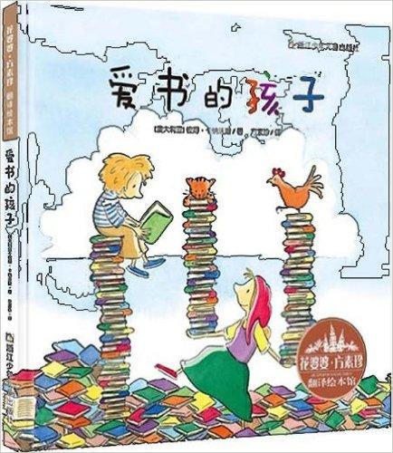 爱书的孩子