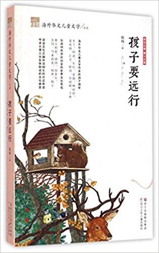 海外华文儿童文学典藏:孩子要远行