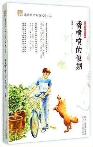 海外华文儿童文学典藏:香喷喷的假期