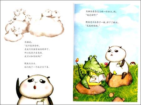 当鳄鱼遇见熊猫