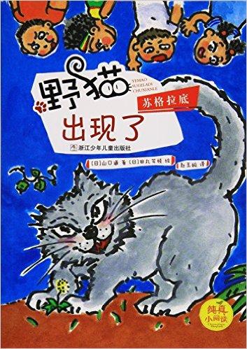 纯真小阅读:野猫苏格拉底出现了