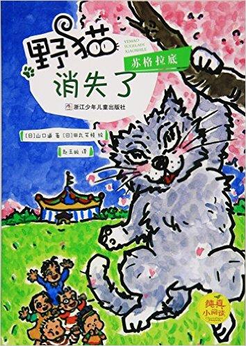 纯真小阅读:野猫苏格拉底消失了