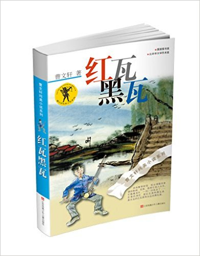 曹文轩纯美小说系列:红瓦黑瓦