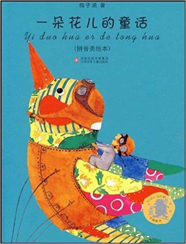 子涵童书:一朵花儿的童话