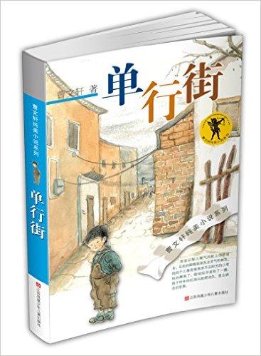 曹文轩纯美小说系列:单行街