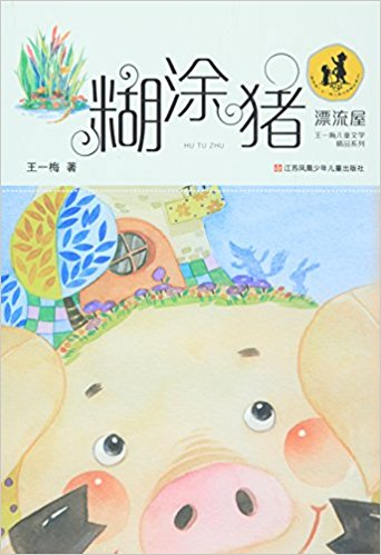 王一梅儿童文学精品系列漂流屋- 糊涂猪