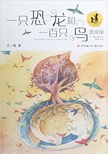 王一梅儿童文学精品系列漂流屋- 一只恐龙和一百只鸟